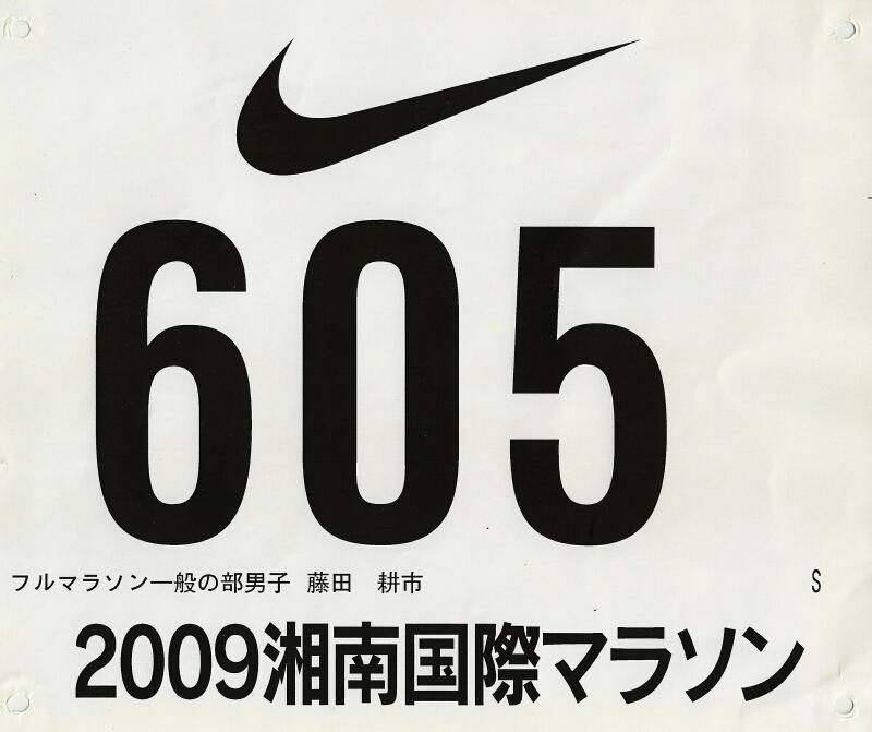 2009年11月08日 2009湘南国際マラソン_d0252115_10472632.jpg