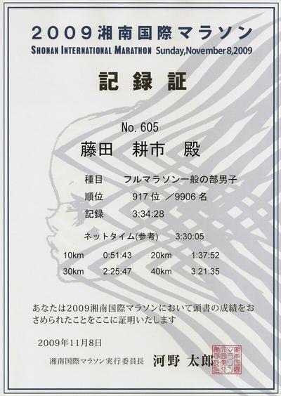 2009年11月08日 2009湘南国際マラソン_d0252115_10473310.jpg
