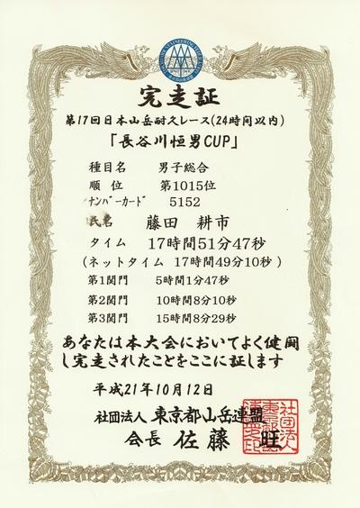 2009年10月12日 第17回 日本山岳耐久レース_d0252115_10532250.jpg