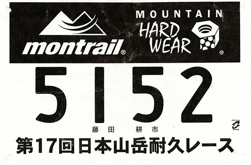 2009年10月12日 第17回 日本山岳耐久レース_d0252115_10532894.jpg
