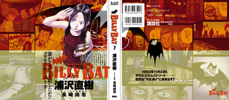「BILLY BAT」7巻 & 宣伝物_f0233625_1384920.jpg