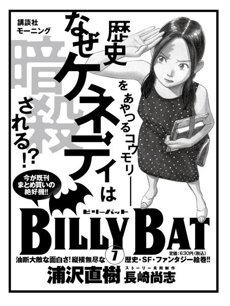 「BILLY BAT」7巻 & 宣伝物_f0233625_1392926.jpg