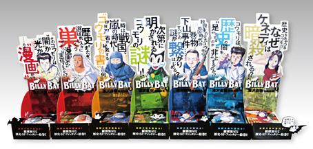 「BILLY BAT」7巻 & 宣伝物_f0233625_1394572.jpg