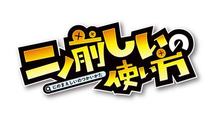 サンデー超9月号「二ノ前しいの使い方」発売!!_f0233625_15191722.jpg