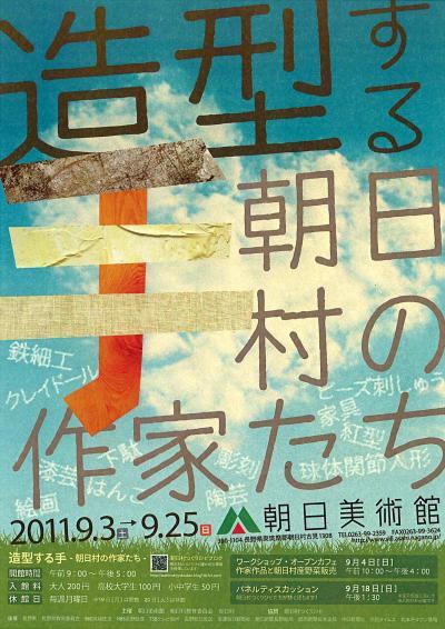 「造形する手―朝日村の作家たち―」_a0212730_2158639.jpg
