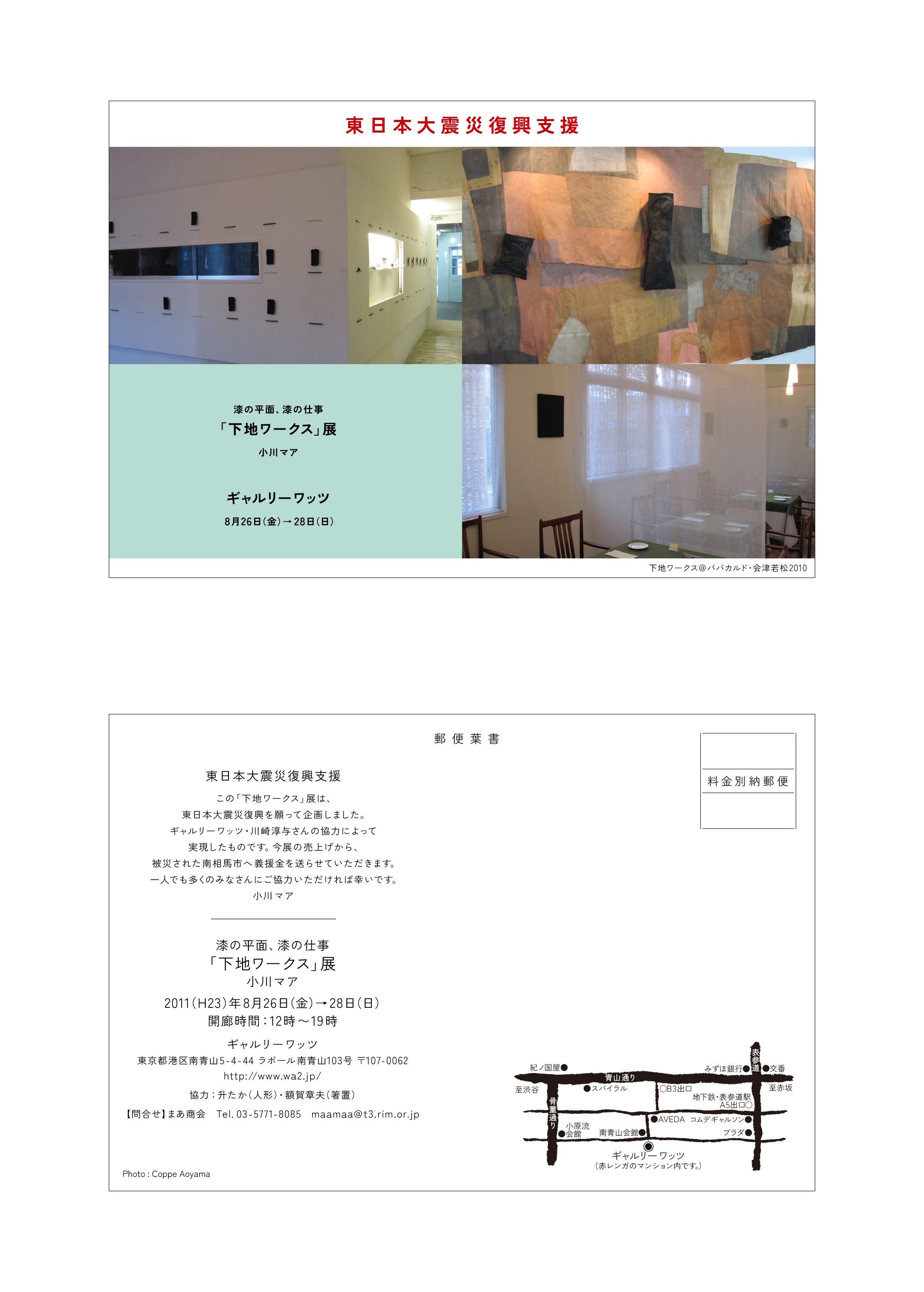 小川マアさんの個展のお知らせです_b0132442_14325916.jpg