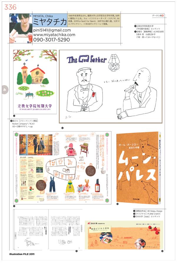 念願の!!『イラストレーションファイル2011』_b0126653_13253229.jpg