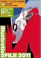 念願の!!『イラストレーションファイル2011』_b0126653_13392242.jpg