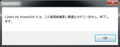 PowerDVD 9 以降って縦型のモニターがあると起動出来ない_b0003577_1324188.png