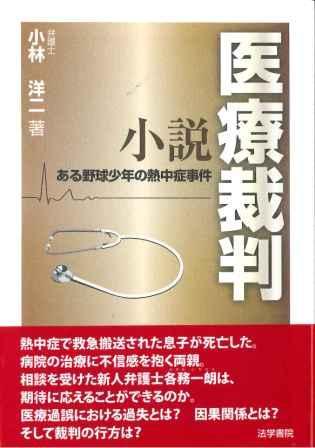 『小説医療裁判-ある野球少年の熱中症事件-』_b0206085_13244364.jpg