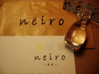 ** neiro   ~音色~♪ **_d0147488_20212140.jpg