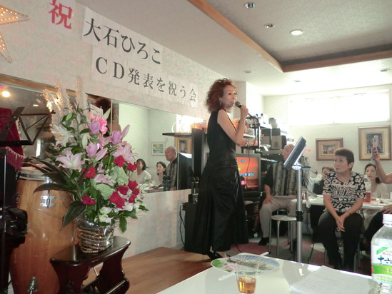 大石ひろこさんCD発売記念パーティー_e0119092_12175673.jpg
