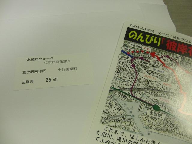 沼川・滝川・田宿川を歩く「23年 彼岸花ウォーク」_f0141310_7334753.jpg