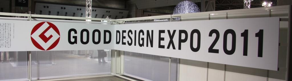 GOOD DESIGN EXPO 2011_e0154712_23525811.jpg