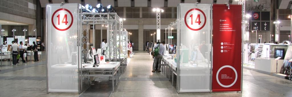 GOOD DESIGN EXPO 2011_e0154712_23542820.jpg
