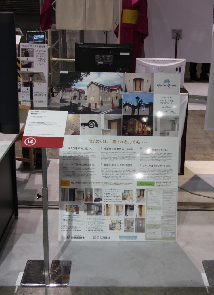 GOOD DESIGN EXPO 2011_e0154712_23544074.jpg