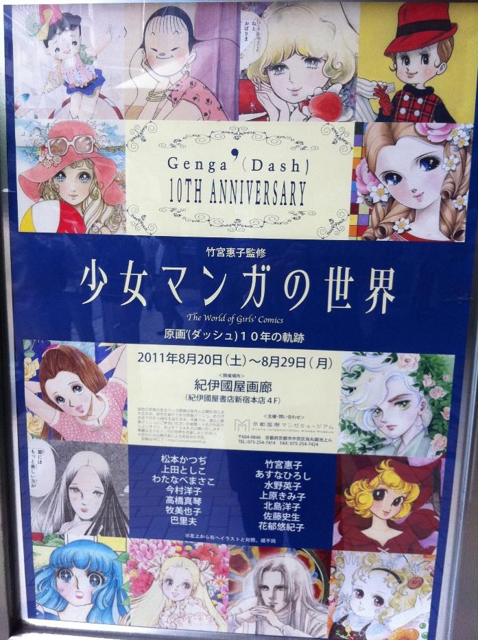 月曜まで、紀伊国屋画廊でサイン本売ってます。_e0050813_0444316.jpg
