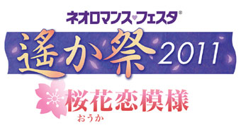 『ネオロマンス・フェスタ 遙か祭2011 ~桜花恋模様~』9月2日から最速チケット先行販売開始!_e0025035_16382585.jpg