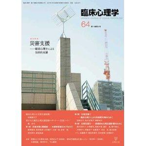 『臨床心理学』第11巻第4号 特集「災害支援─臨床心理士による包括的支援」_a0103650_2140257.jpg