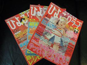 イギリス版「たまひよ」&オススメ雑誌「baby London」_e0030586_2215072.jpg