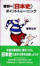 収蔵品番号108 菅野の<日本史>ポイントトレーニング_d0133636_1010308.jpg