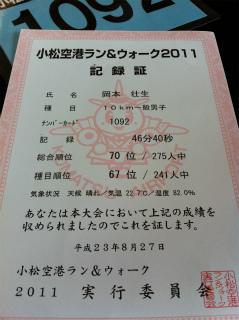 小松空港ラン&ウォーク2011_a0210340_8221885.jpg