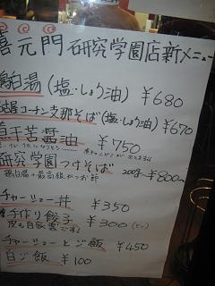 ら43/'12②『喜元門つくば研究学園店』@つくば_a0139242_7552328.jpg