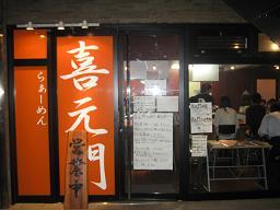 ら43/'12②『喜元門つくば研究学園店』@つくば_a0139242_891936.jpg