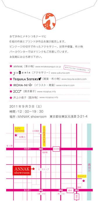 9月追加イベントのお知らせ_e0193358_18544841.jpg