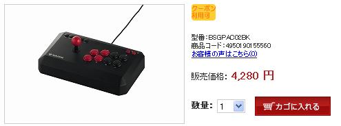 【レビュー】バッファローコクヨサプライ Arcade Stick 13 II(BSGPAC02BK)_c0004568_1957328.png