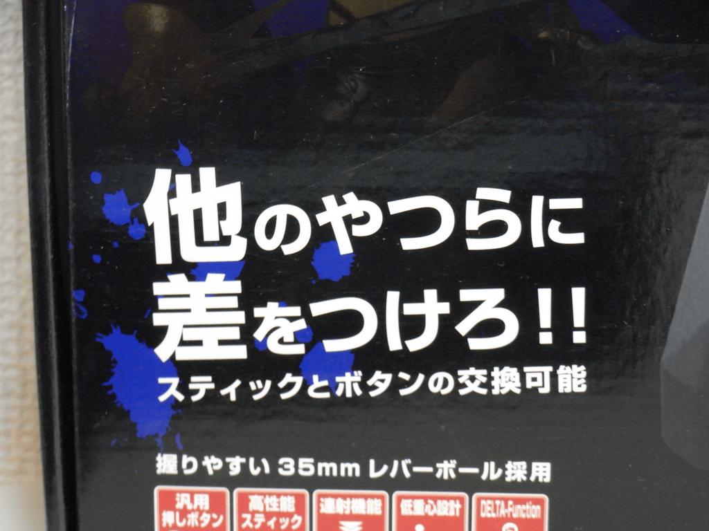 【レビュー】バッファローコクヨサプライ Arcade Stick 13 II(BSGPAC02BK)_c0004568_20144497.png