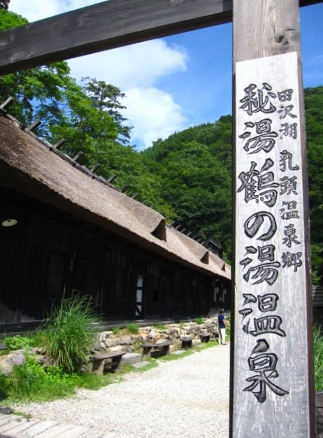 キャンプ2日目~鶴の湯温泉_f0073070_22222737.jpg