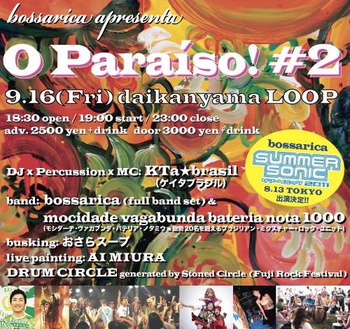 9/16(金) @bossarica 主催イベント『O Paraíso! #2』@Daikanyama_LOOP_b0032617_1684079.jpg