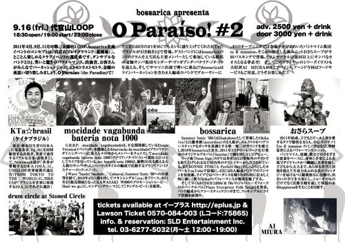 9/16(金) @bossarica 主催イベント『O Paraíso! #2』@Daikanyama_LOOP_b0032617_1691683.jpg