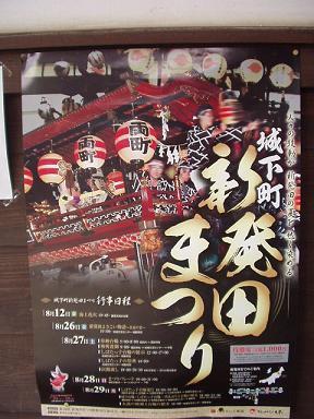 新発田祭り!_e0135219_14382812.jpg