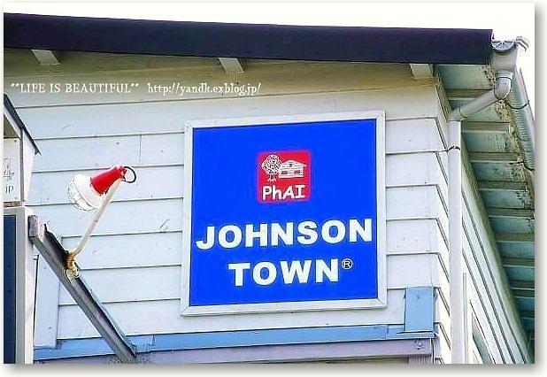 Johnson Town(わたしのお気に入り)_d0083623_029118.jpg