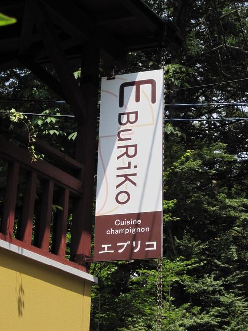 E.bu.ri.ko 軽井沢のキノコフレンチ_f0236260_21514842.jpg