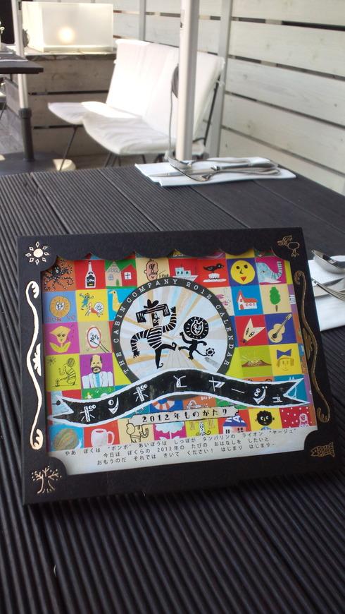 かみしばいカレンダー ボンボとヤージュ~2012年ものがたり~ ☆THE・CABINCOMPANY。.♡*† *・。+_a0053662_10404472.jpg
