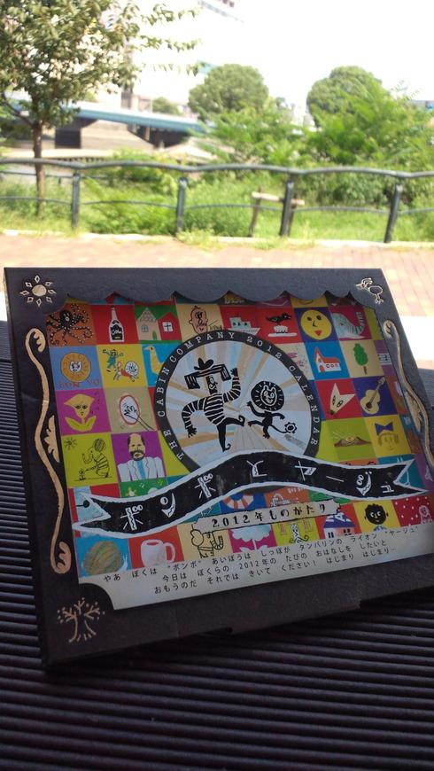 かみしばいカレンダー ボンボとヤージュ~2012年ものがたり~ ☆THE・CABINCOMPANY。.♡*† *・。+_a0053662_1043115.jpg