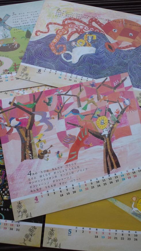 かみしばいカレンダー ボンボとヤージュ~2012年ものがたり~ ☆THE・CABINCOMPANY。.♡*† *・。+_a0053662_1044175.jpg