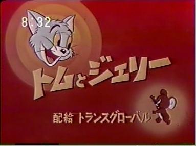 トム と ジェリー 動画 日本 語