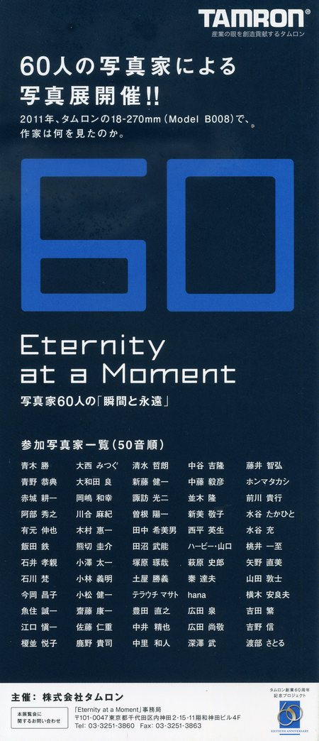 60Etrnity at a Moment_a0086270_1610437.jpg