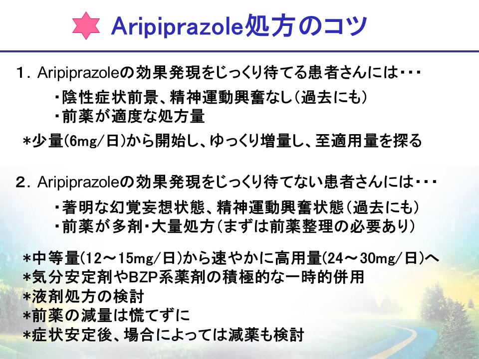 大阪精神科診療所協会学術研究会_c0105280_9231127.png