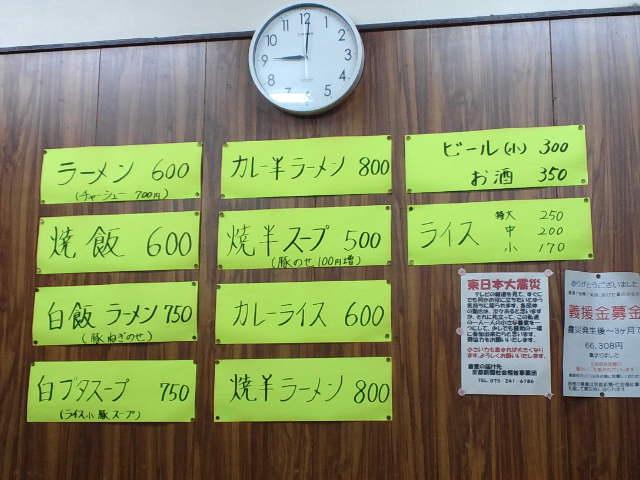 白ブタスープ 石田食堂@京都丹波口_f0051283_1152825.jpg