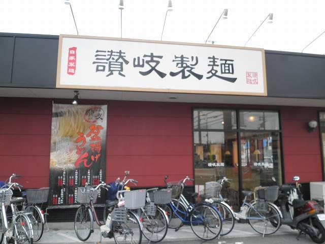 讃岐製麺      箕面半町店_c0118393_7254158.jpg