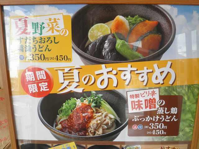 讃岐製麺      箕面半町店_c0118393_7284648.jpg