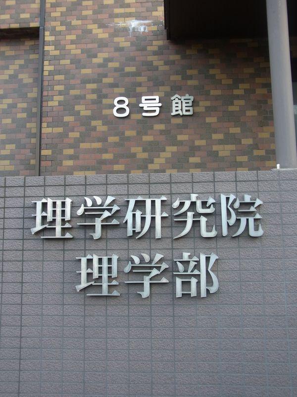 理学部の番号付き建物の謎_c0025115_18431095.jpg