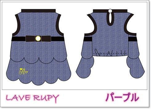 RUPY 先行予約の続き_b0084929_8415186.jpg
