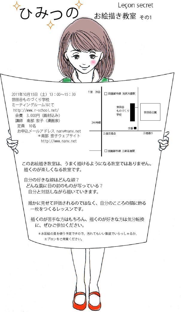ひみつのお絵描き教室_b0004252_1742784.jpg