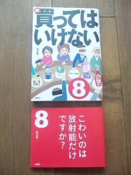 「新・買ってはいけない8」出てます☆_b0126653_13511621.jpg